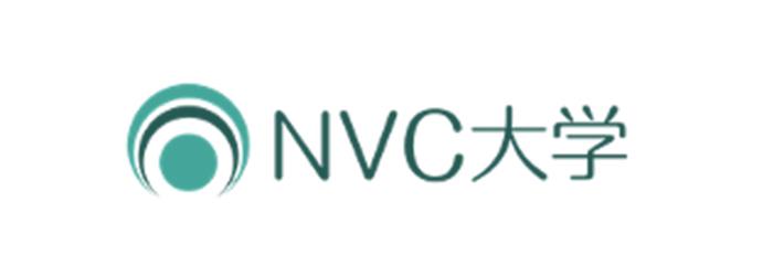 NVC大学