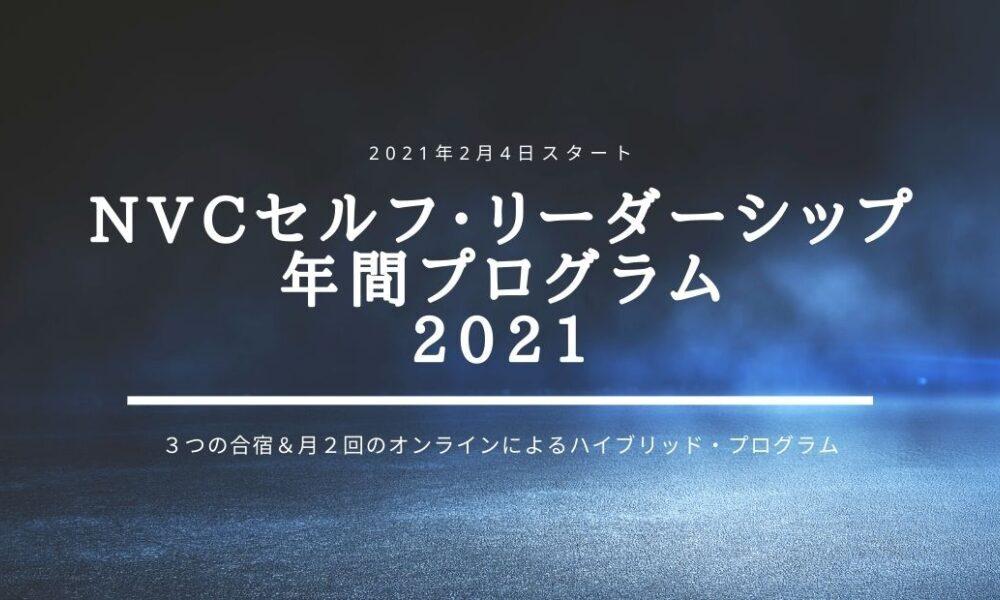 NVCセルフ・リーダーシップ年間プログラム2021