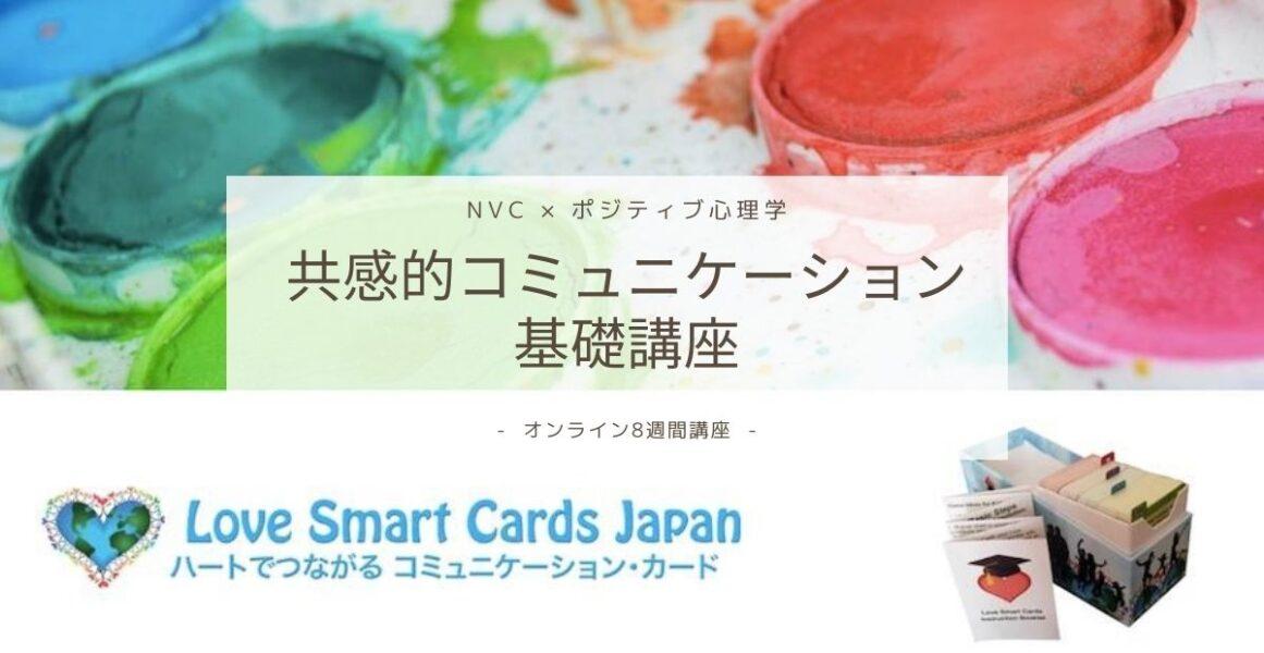 共感的コミュニケーション基礎8週間 with Love Smart Cards