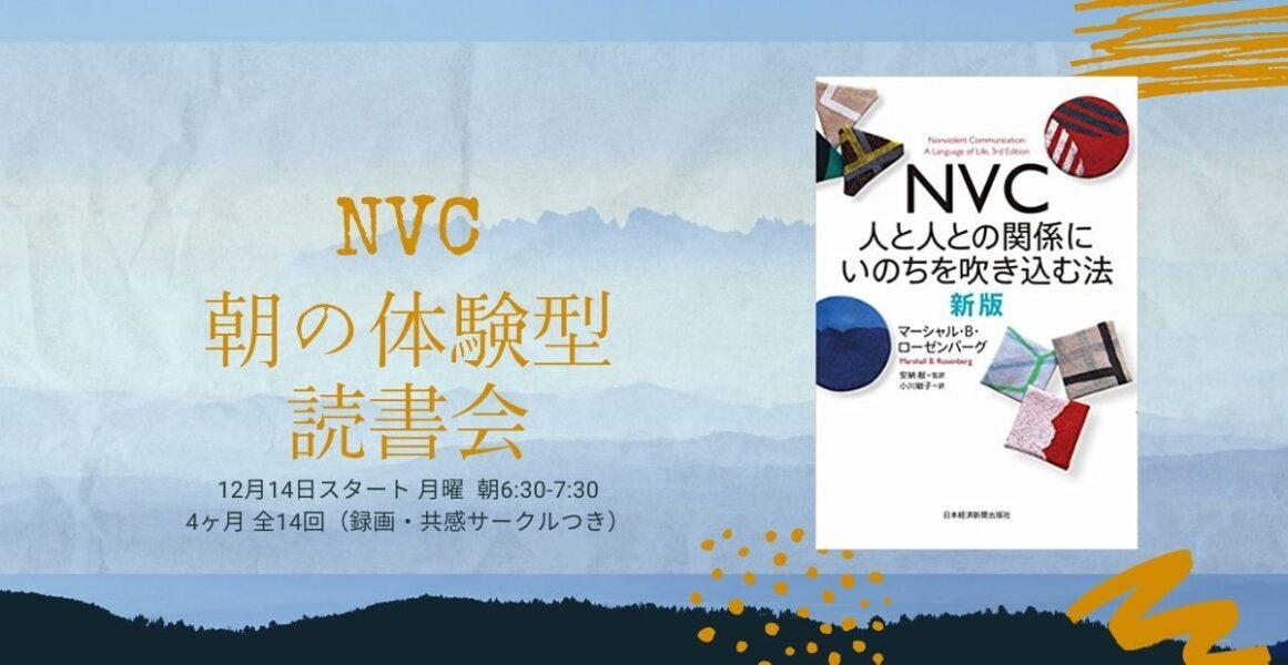 NVC朝の体験型読書会(4ヶ月・全14回オンライン)